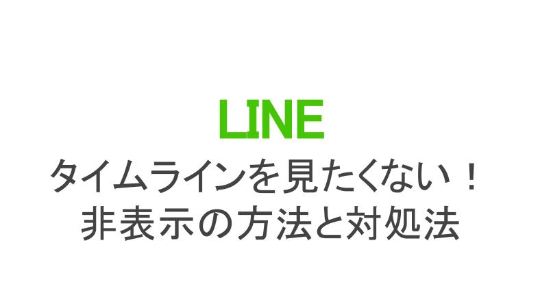 タイム ライン 表示 line 非