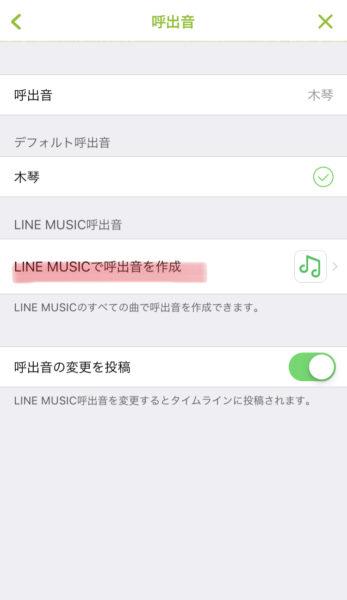 iPhoneで着信音・通知音をダウンロード購入・設定 …