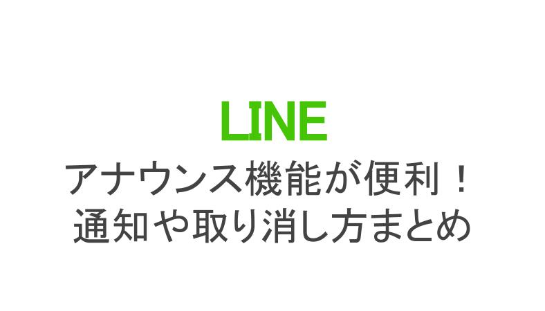 は line アナウンス と LINE(ライン)の基本の使い方から、アナウンスやメンションなど便利な小技、裏技まで徹底解説!