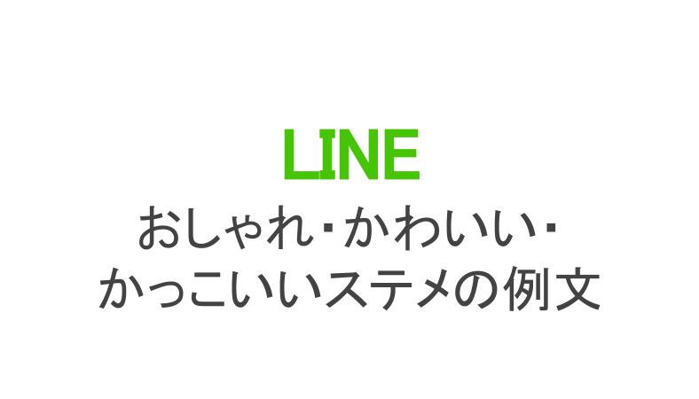 白黒 line