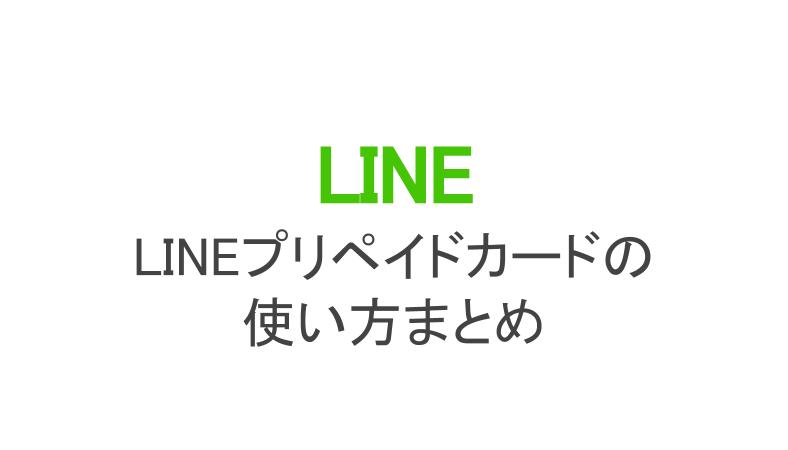 使い方 カード line プリペイド LINE プリペイドカードって何に使える?使い道一覧まとめ