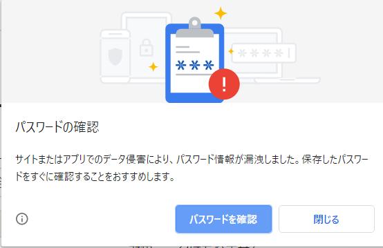 サイトまたはアプリでのデータ侵害により、パスワード情報が漏洩しました。保存したパスワードをすぐに確認することをおすすめします