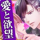 違法レンアイ 女性向け恋愛ゲーム無料!人気乙ゲー