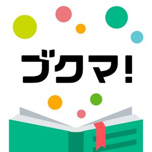 フリマアプリ - ブクマ! 本のフリマで手数料無料&オークションより簡単出品