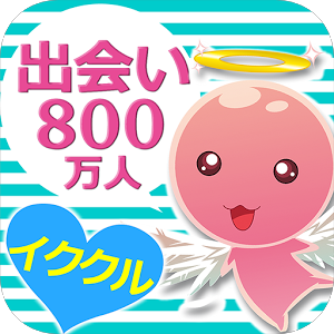 出会いはイククル(公式アプリ)